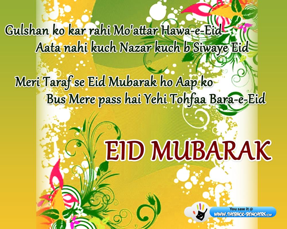 Eid mubarakg eid ul adha wishes m4hsunfo