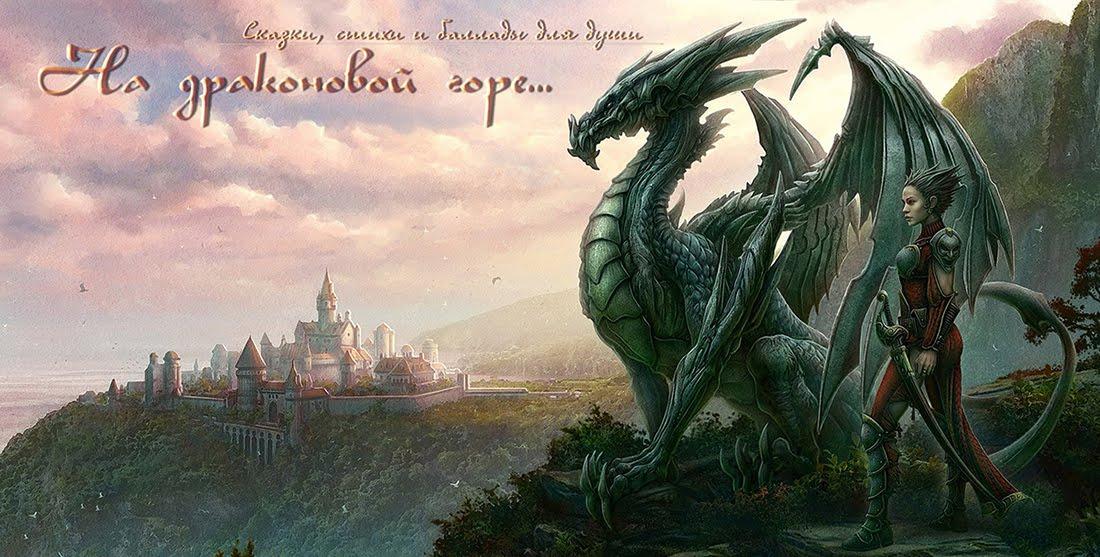 На Драконовой горе...