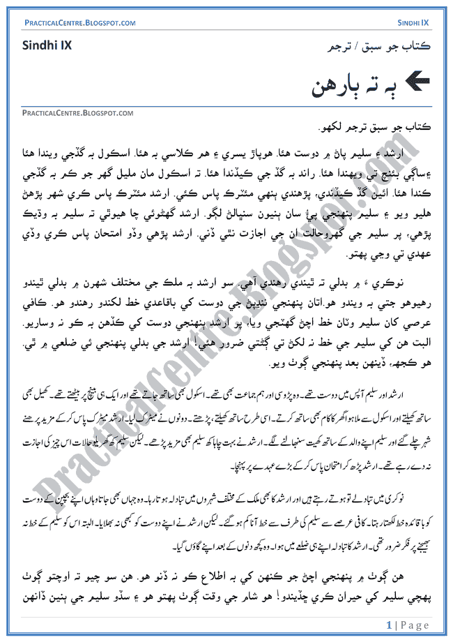 ek-or-ek-gyarah-sabaq-ka-tarjuma-sindhi-notes-ix