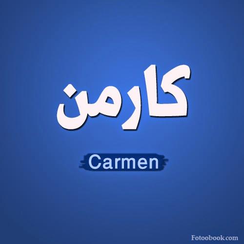 كلمات اغنية ماهي سهلة - كارمن سليمان What is easy