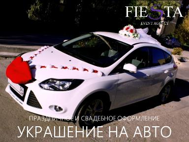 Праздничное агентство «FIESTA» в Волгограде и Волжском: Украшение автомобилей на свадьбу в Волгограде и Волжском