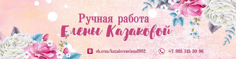 Ручная работа Елены Казаковой
