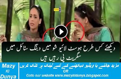A Pakistani Girl Host Smoking In A live Show-Mazy ki dunya