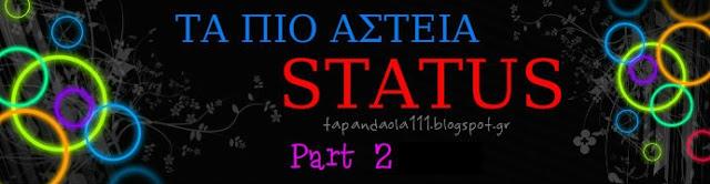 αστεία status, ατάκες, γέλιο, αστεία κείμενα, internet, facebook status, twitter status, tapandaola111
