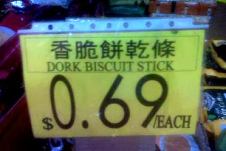 http://www.funnysigns.net/dork-biscuit-stick/