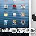 【新聞訊息】IHS 拆解 iPad mini,面板供應商為 LGD及友達