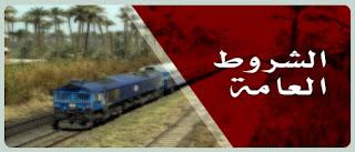 وظائف سكك حديد مصر 2015,التقديم في سكك حديد مصر 2015,شروط سكك حديد مصر .اعلان سكك حديد مصر 28-11-2015,14-11-2015, شروط وظائف سكك حديد مصر