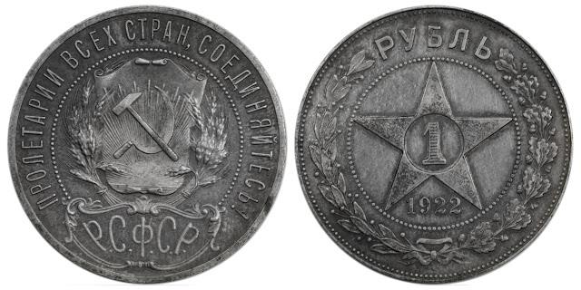 Дизайн монеты 1 рубль 1922 года
