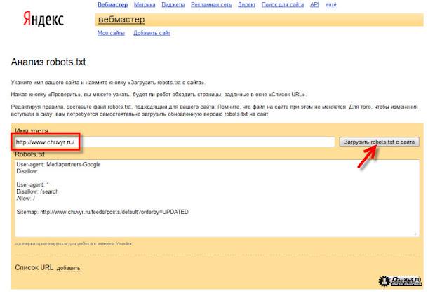 анализатор robots.txt от яндекс