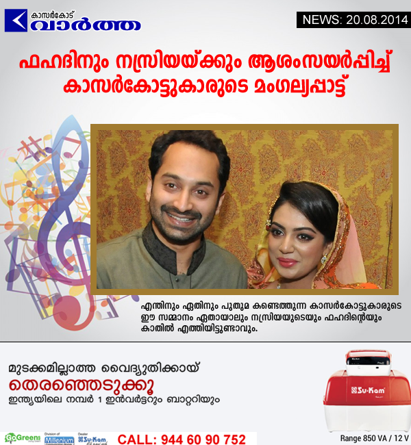Kasaragod, Wedding days, Entertainment, Kerala, Yahya Thalangara, Cherkalam Abdulla, P.B Abdul Razak MLA, Song.