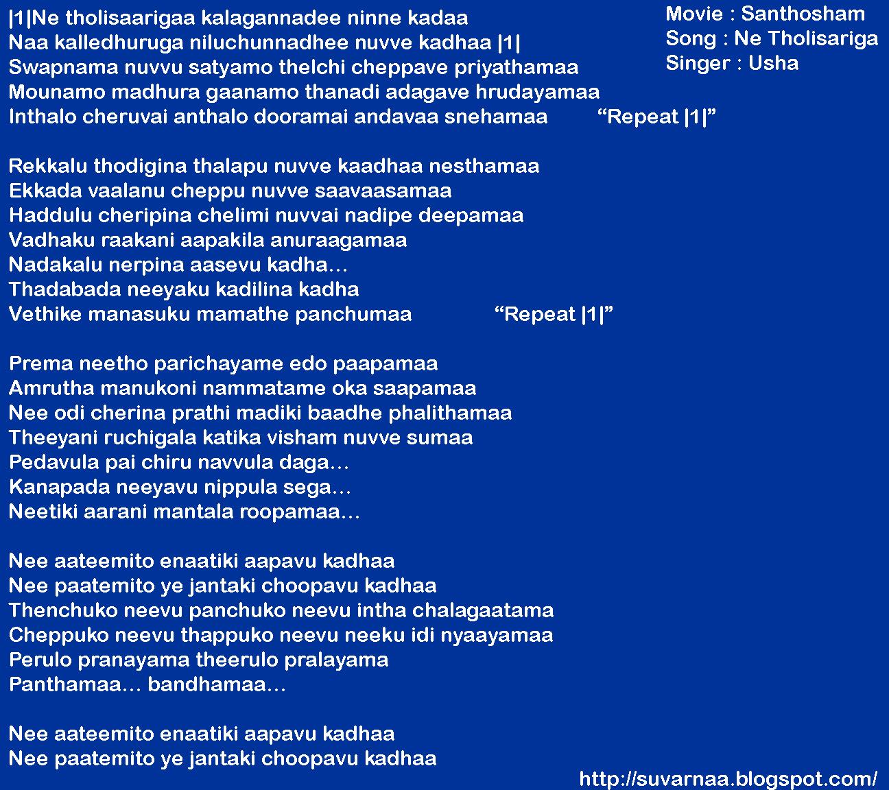 Telugu Movie Songs Lyrics | Telugu & English version