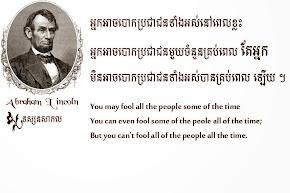 សម្តីAbraham Lincoln