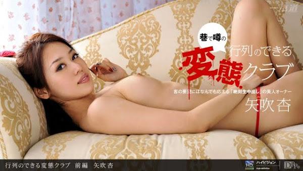 [121611-237] Drama Collection – Ann Yabuki_หนังโป๊เต็มแผ่น