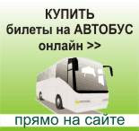 Онлайн купівля білета на автобус,поїзд,самольот!!