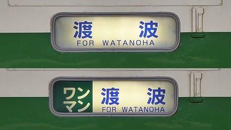 石巻線 ワンマン 渡瀬行き キハ48形行先