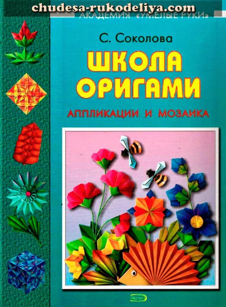 Соколова оригами для дошкольников онлайн