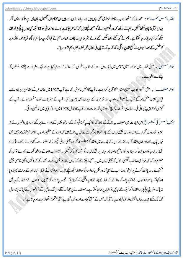 cheen-main-ek-din-urdu-kay-talibilmon-kay-sath-sabaq-ki-tashreeh-urdu-10th