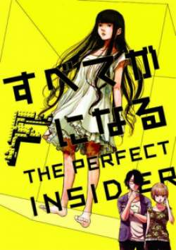 Subete ga F ni Naru: The Perfect Insider 08 Subtitle Indonesia