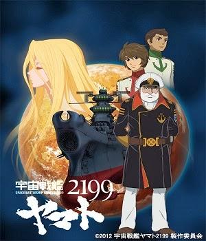 宇宙戦艦ヤマト2199 評価