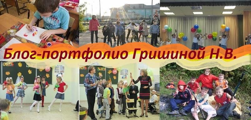 Блог-портфолио Гришиной Натальи Владимировны