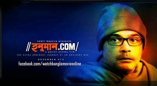 New Bangla Moviee 2016 click hear.............. Hanuman.com