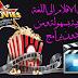 ترجمة الافلام الى اللغة العربية بسهولة ومن دون برامج