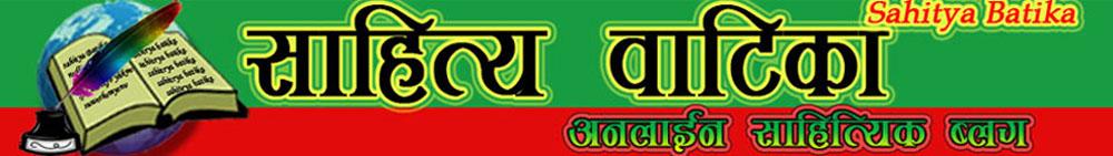 Sahityabatika