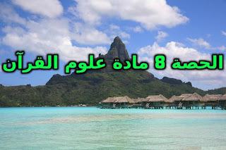 الحصة 8 مادة علوم القرآن