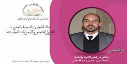 حالة الطوارئ الصحية بالمغرب: التنزيل القانوني والإجراءات المواكبة.