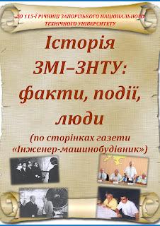 http://library.zntu.edu.ua/doc/zmi_zntu.pdf
