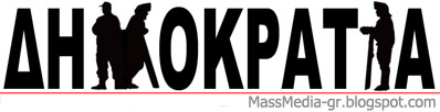 ματ καταστολή δημοκρατία massmedia-gr