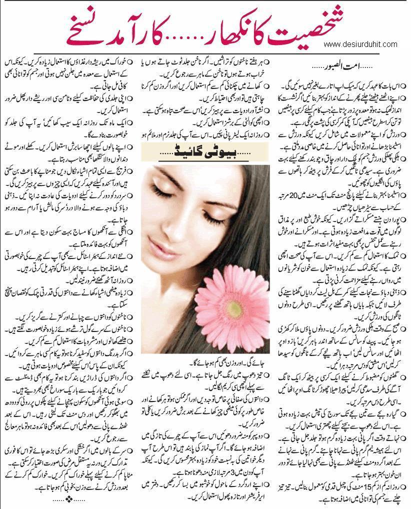 best beauty tips in urdu