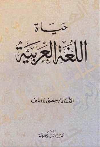 كتاب حياة اللغة العربية - حفني ناصف