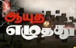 Ayutha Ezhuthu 26-02-2015 Is Railway Budget 2015 Constructive or Disappointing.?