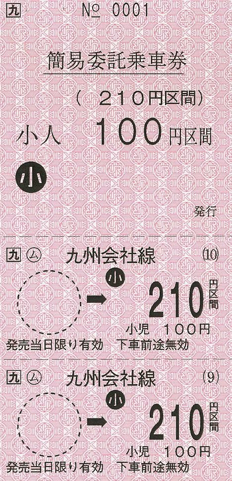 JR九州 佐世保線上有田駅 金額式乗車券