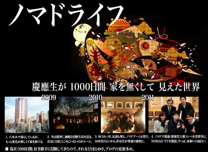 ノマドライフ 慶應生が 1000日間 家を無くして 見えた世界