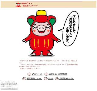 大船渡市観光物産協会公式ブログ「おおふなとブログ」: 「おおふなトン」の公式ホームページが開設されました。