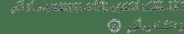 Surat Qaaf ayat 38