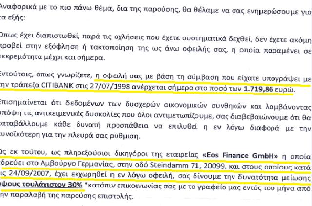 Αντιμέτωποι με τον κίνδυνο της αρπαγής των προσωπικών τους περιουσιακών στοιχείων από εταιρείες του εξωτερικού βρίσκονται χιλιάδες Έλληνες δανειολήπτες.