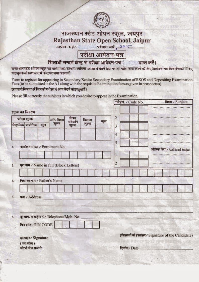 RSOS Application Form Exam April-May 2015