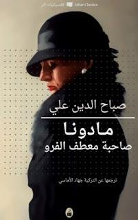 مادونا صاحبة معطف الفرو pdf