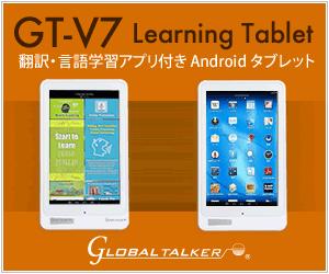 GT-V7