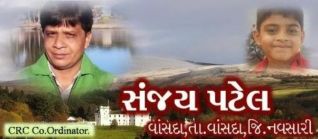 http://sanjaybpatel.blogspot.in/