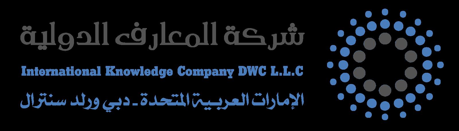 شركة المعارف الدولية للاستشارات والدراسات  International Knowledge Company DWC L.L.C | IKC