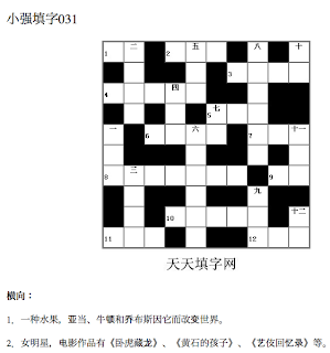 Chinese crossword