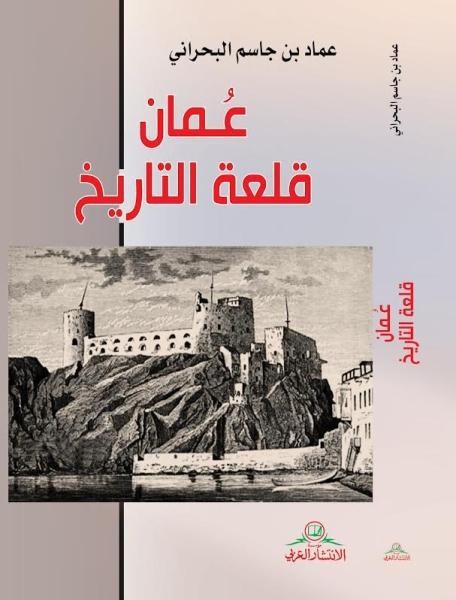 عمان قلعة التاريخ