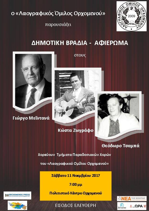 Δημοτική Βραδιά - Αφιέρωμα στους αείμνηστους Γ. Μεϊντανά, Κ.Ζωγράφο και Θ. Τσαμπά