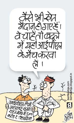 maharashtra, drought, ipl, cricket cartoon, poor man, common man cartoon, indian political cartoon