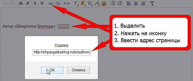 Как добавить ссылку в визуальном редакторе