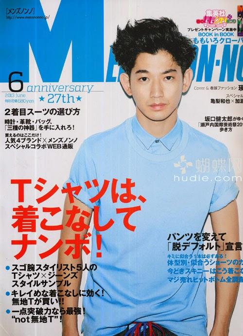 MEN'S NONNO (メンズノンノ) June 2013 EITA 瑛太